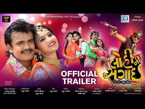 LOHINI SAGAI | Official Trailer | New Gujarati Movie | Rakesh Barot, Jignesh Kaviraj, Rohit Thakor