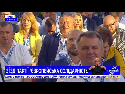 """Виступ Михайла Забродського на з'їзді партії """"Європейська Солідарність"""""""