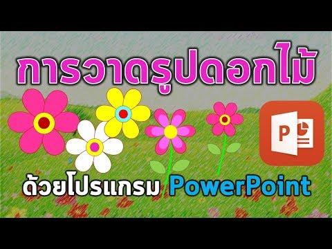 การวาดรูปดอกไม้ด้วยโปรแกรม PowerPoint