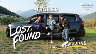 Lost & Found - South Korea ตะลุยเกาหลี (Official Trailer)