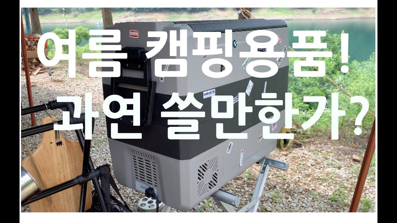 [캠핑용품리뷰] 더위와 벌레를 날려버리는 여름 캠핑용품!