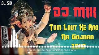 Tum lot ke aao na Gajanan  (Ganesh chaturti spacial 2018) Dj Sid Jhansi Dj Hari kushwah