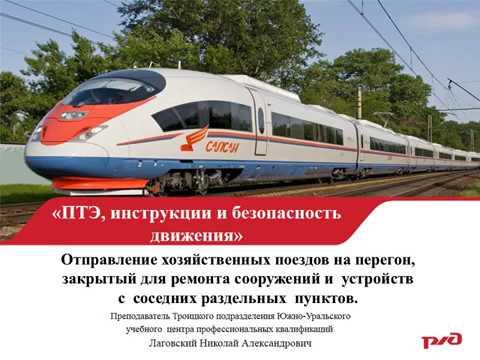 ИДП. 2  Отправление   хозяйственных поездов с раздельных пунктов