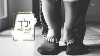 שמעון אליעד - ילד |  SHIMON ELIAD - Yeled