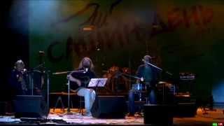 САШИН ДЕНЬ, 2014. Калинов мост - Дудки (live)