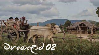 Mahapolowa | Episode 02 - (2020-12-26) | ITN Thumbnail