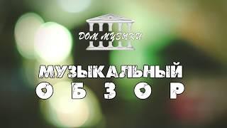 """ОБЗОР. Классическая гитара PARKWOOD PC90 OP. Музыкальный магазин """"Дом музыки"""""""