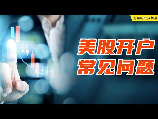 美股港股开户常见问题, 中国大陆身份证如何投资美股, 聊一下我自己在用的两家券商