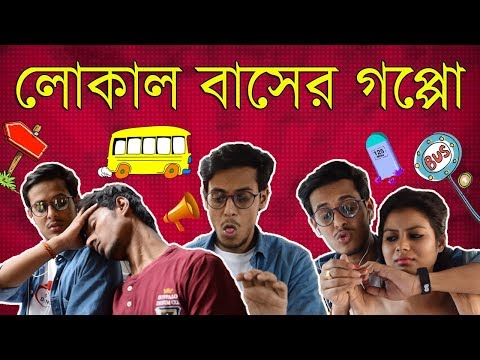 Bengalis in Local Bus|Bangla New Funny Video 2018|The Bong Guy