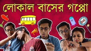 Bengalis in Local Bus|Bangla New Funny 2018|The Bong Guy
