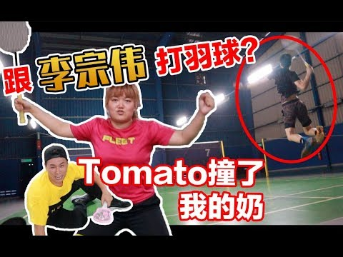 """找来一堆前男友陪我打羽毛球!!还要被撞奶!!(feat 曾冠源""""李宗伟"""" And Tomato Odd)"""