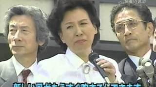 小泉内閣を振り返る 政治ドラマ「変者の意志」 <前編> thumbnail