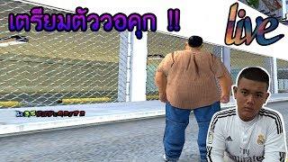 [ Live ] GTA TARO ✘ วอคุกวันนี้ !! รับคนเข้าแก๊ง 20 W เท่านั้นด่วนๆ