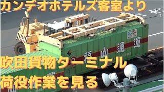 JR貨物 吹田貨物ターミナル 荷役作業 カンデオホテルズ大阪岸辺 客室より