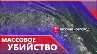 Установлен подозреваемый в массовом убийстве детей в Нижнем Новгороде
