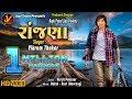 Capture de la vidéo Vikram Thakor - Rajna | રાંજણા | Vikram Thakor New Video Song 2018