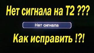 Не показує Т2, немає сигналу на T2 приставці. Як виправити.