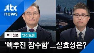 [맞장토론] '핵추진 잠수함 도입' 목소리…실효성은?