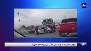 4 وفيات من عائلة واحدة في حادث مروع بمنطقة الطيبة - (2-12-2018)