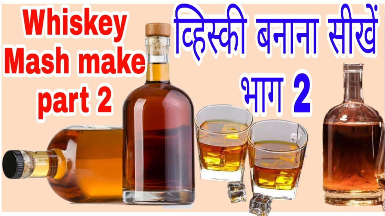 Make Whiskey mash. Desi Shrab & food recipes
