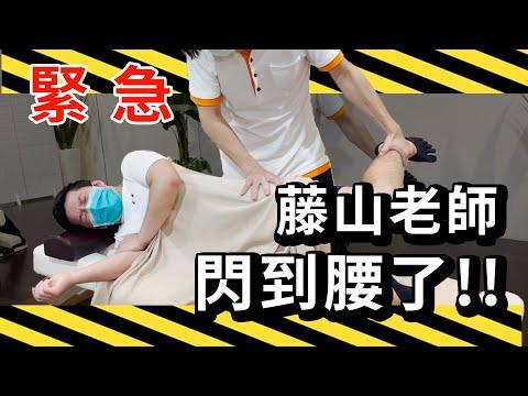 【日常影片】藤山老師閃到腰了!