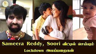 Sameera Reddy, Soori வீட்டில் செய்யும் Lockdown அலப்பறைகள்