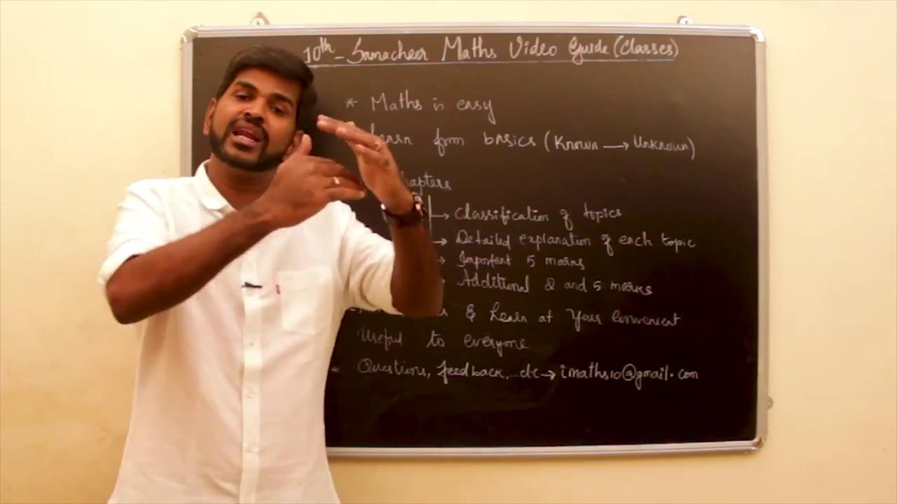 10th Maths Video Guide பத்தாம் வகுப்பு கணக்கு வழிகாட்டி ...