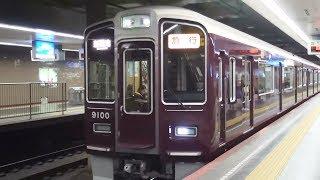 阪急9000系9000F 土・休日ダイヤ1本運転の急行新開地行き 高速神戸駅
