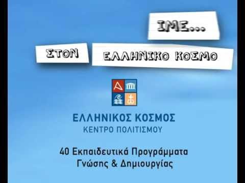 Εκπαιδευτικά Προγράμματα - Educational Programmes