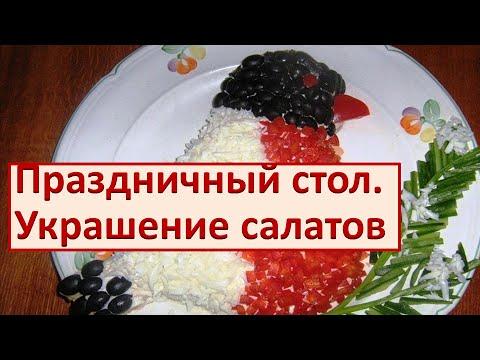 салаты с украшением фото и рецептами