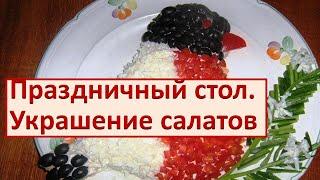 Идеи для украшения салатов  Праздничный стол  Красивое Оформление Фото