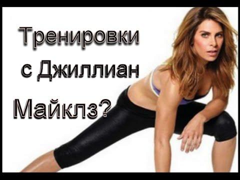 Джиллиан Майклc