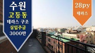 """수원 테라스빌라 고등동 신축빌라 """"하이스타빌&…"""
