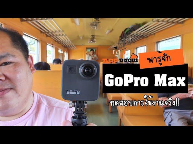 AppDisqus พารู้จัก GoPro Max และทดสอบการใช้งานจริง