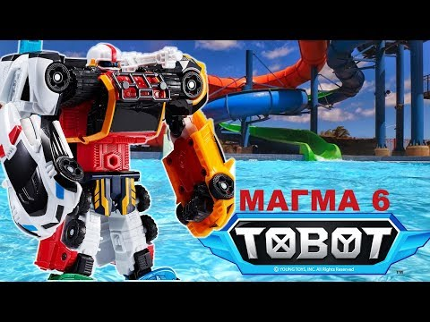 ТОБОТЫ Атлон МАГМА 6 в аквапарке | Тобот Атлон Игрушки из мультфильма Тоботы Вперёд 2019 TOBOT