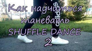 Шафл Обучение|Как Танцевать Shuffle Dance 2