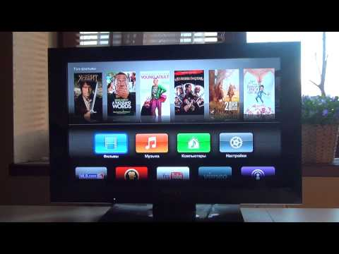 Как включить видео с айфона на телевизор