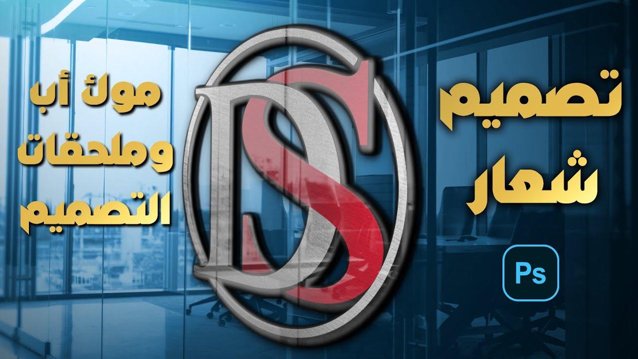 Simple Photoshop Logo Design |  Photoshop tutorial | تصميم شعار بسيط في الفوتوشوب للمبتدئين