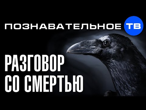 Русский договор со смертью. Чёрный ворон