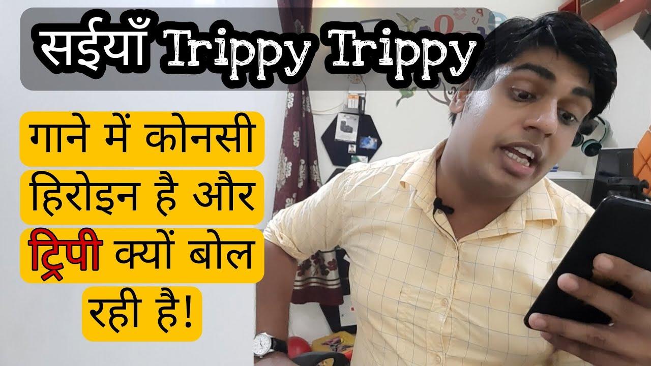 Saiyan Trippy Trippy Meaning in Hindi | Sunday Special Class | #TrippyTrippy