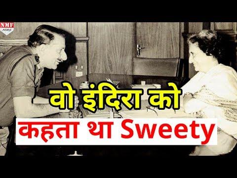 Field marshal Sam Manekshaw जो Indira Gandhi से आंखें मिलाकर बात करते थे