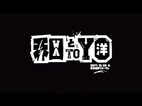 DVD&Blu-ray AI「和と洋」TOURダイジェスト/ AI「WA to YO」TOUR Digest