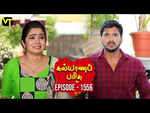 Kalyana Parisu Tamil Serial Latest Full Episode 1556 Telecasted on 15 April 2019 in Sun TV. Kalyana Parisu ft. Arnav, Srithika, Sathya Priya, Vanitha Krishna Chandiran, Androos Jessudas, Metti Oli Shanthi, Issac varkees, Mona Bethra, Karthick Harshitha, Birla Bose, Kavya Varshini in lead roles. Directed by P Selvam, Produced by Vision Time. Subscribe for the latest Episodes - http://bit.ly/SubscribeVT  Click here to watch :   Kalyana Parisu Episode 1555 https://youtu.be/tJTw2eTfRmg  Kalyana Parisu Episode 1554 -https://youtu.be/HTCCTNAtY20  Kalyana Parisu Episode 1553 - https://youtu.be/tlje0Kzksrc  Kalyana Parisu Episode 1552 - https://youtu.be/6KppLRVxXK4  Kalyana Parisu Episode 1551 https://youtu.be/b77wwNyDqDE  Kalyana Parisu Episode 1550 https://youtu.be/EcVSycGjIMQ  Kalyana Parisu Episode 1549 -https://youtu.be/wtAYwThn2PQ  Kalyana Parisu Episode 1548 -https://youtu.be/Vhz9JaZMqSE     For More Updates:- Like us on - https://www.facebook.com/visiontimeindia Subscribe - http://bit.ly/SubscribeVT