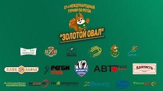 """37-й Традиционный турнир по регби """"Золотой Овал 2015"""""""