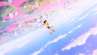 《生日幻境》長版預告 9/6不思議上映!  前進充滿幸福色彩的國度!
