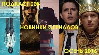 Подкаст 008 Новинки сериалов Осень 2016