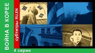 Война в Корее / The Korean War. 4 Серия. Документальный Фильм. StarMedia. Babich-Design