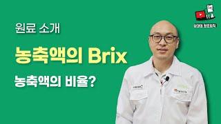 농축액의 사용법, 사용스킬 공개! - 식품원료소개