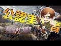 【荒野行動】荒野杯開幕-DAY1-【芝刈り機】 の動画、YouTube動画。