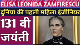 Elisa leonida zamfirescu | Who was Elisa Leonida Zamfirescu? Everything about